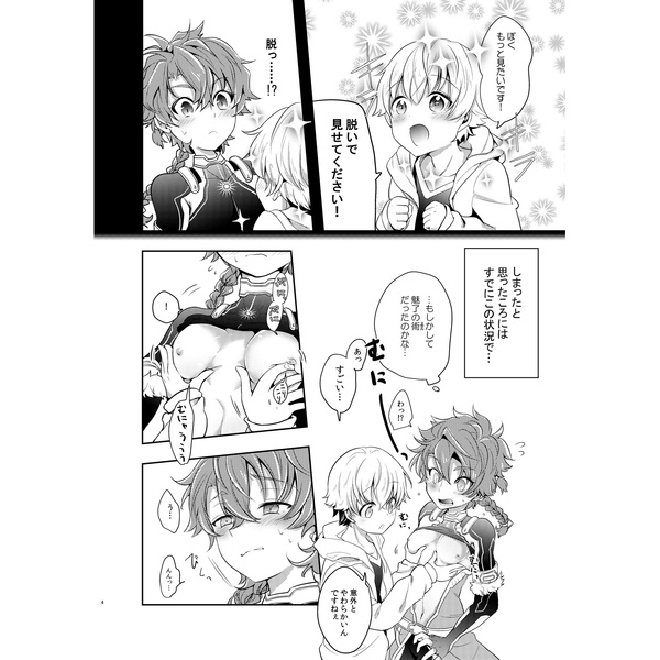 [Adult] Doujinshi - Fate/Grand Order / Alexander (Fate Series) (鎖に赤い華) / みなmono