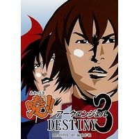 Doujinshi - Mobile Suit Gundam SEED (暁!! アークエンジェル DESTINY 3) / 陽動作戦