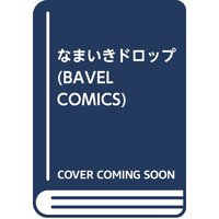 [Adult] Hentai Comics - BAVEL COMICS (なまいきドロップ (BAVEL COMICS)) / Toyo