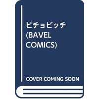 [Adult] Hentai Comics - BAVEL COMICS (ビチョビッチ (BAVEL COMICS)) / Nashipasta