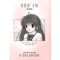 Doujinshi - Sister Princess (SEE'IN ?妹想愛?) / D'ERLANGER