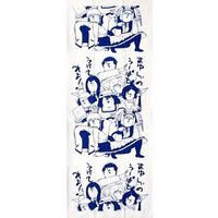 Japanese Towel - Steins;Gate