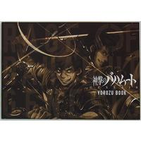 Doujinshi - Illustration book - Rage of Bahamut (GENESIS YOROZU BOOK) / Cygames