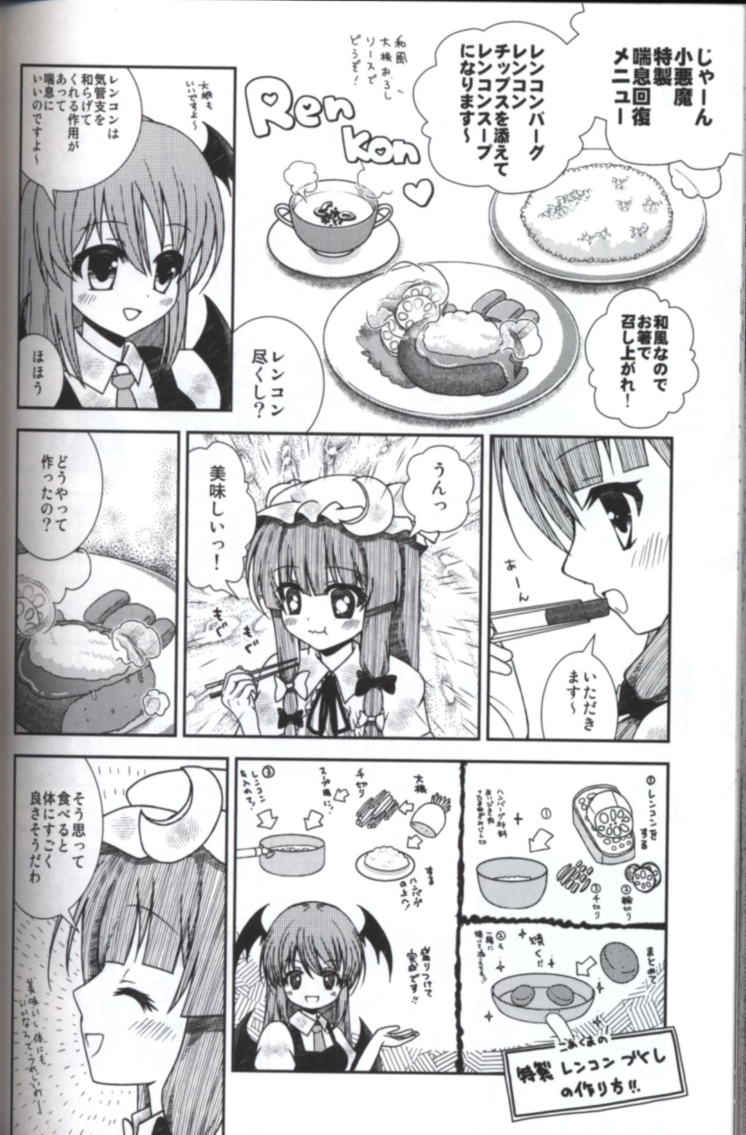 Doujinshi - Touhou Project / Patchouli Knowledge (パチュリーのズボラ飯 3) / 168