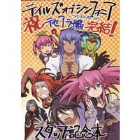 Doujinshi - Illustration book - Tales of Symphonia (THE ANIMATION 祝テセアラ編完結!スタッフ記念本) / ufotable