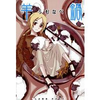 Doujinshi - Spice and Wolf (羊鍋) / Kuronekokan Monpuchi