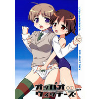 [Adult] Doujinshi - Strike Witches (オッパオウィッチーズ) / Goberazzo