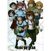 Doujinshi - Steins;Gate / All Characters (RIDE ON STAR) / 襲撃禁止