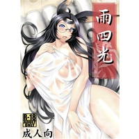 [Adult] Doujinshi - Azur Lane / Souryuu (雨四光) / Nomugicha