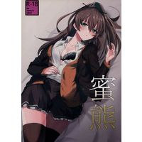 [Adult] Doujinshi - Kantai Collection / Kumano (Kan Colle) (蜜熊) / Kaninchen