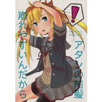 Doujinshi - Kantai Collection / Abukuma (Kan Colle) (アタシの前髪崩れやすいんだから) / Helical Drop
