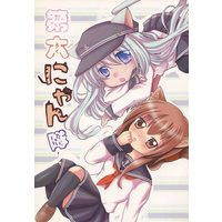 Doujinshi - Anthology - Kantai Collection / Inazuma & Hibiki (第六にゃん隊) / きゃらめるかぷち~の