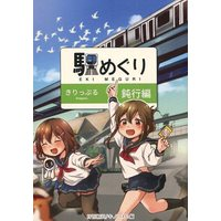 Doujinshi - Illustration book - Kantai Collection / Inazuma & Ikazuchi (駅めぐり きりっぷる 鈍行編) / キノコ灯