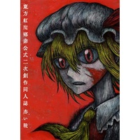 Doujinshi - Compilation - Touhou Project / Flandre & Remilia (赤い靴) / オリビア
