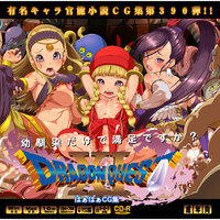 Doujin CG collection (CD soft) - Dragon Quest / Martina & Veronica & Senya