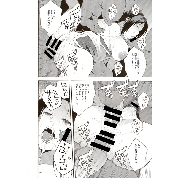 [Adult] Doujinshi - THE KING OF FIGHTERS / Shiranui Mai (淫舞乱) / SOLID AIR