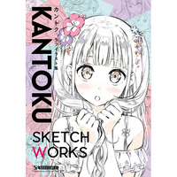 Doujinshi - Illustration book - KANTOKU SKETCH WORKS / 5年目の放課後 (5-nenme no Houkago)