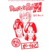 [Adult] Doujinshi - Dragon Ball (DRAGONBALLH (まぐわい)赤) / Rehabilitation