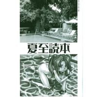[Adult] Doujinshi - Novel - Martian Successor Nadesico (夏至読本) / Depth Probe Productions