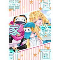 Doujinshi - Horizon in the Middle of Nowhere / Tenzou & Mary (幸せ家族計画) / le violette
