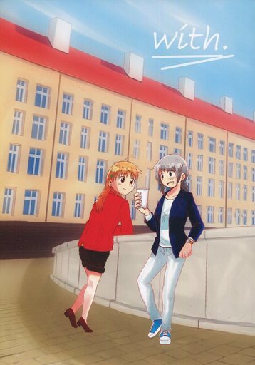 Doujinshi - Love Live! Sunshine!! / Takami Chika & Watanabe You (with.) / WILL
