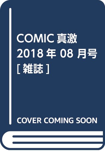 [Adult] Hentai Comics - Shingeki Comics (COMIC真激 2018年 08 月号 [雑誌])
