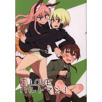 Doujinshi - Strike Witches / Erica Hartmann (I LOVE ハルトマン) / Kurocan