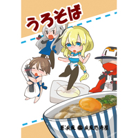 Doujinshi - Novel - Horizon in the Middle of Nowhere / Tenzou x Mary (うろそば) / 疾風怒涛屋
