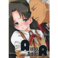 [Adult] Doujinshi - Fate Series (Auto und AdleR) / にたか屋さん