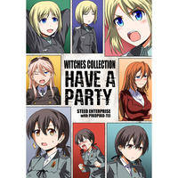 Doujinshi - Anthology - Compilation - Strike Witches / Erica & Trude & Perrine & Hanna (WITCHES COLLECTION HAVE A PARTY) / STEED ENTERPRISE