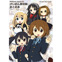 Doujinshi - Compilation - K-ON! / Azusa & Yui (Millions Hopeのけいおん部活動まとめ本) / Millions Hope