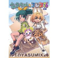Doujinshi - Smile PreCure! / Midorikawa Nao (Cure March) (なおちゃんとフレンズ 前編  HITOYASUMIX 25) / Hitoyasumi