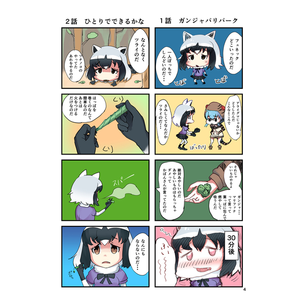 Doujinshi - Kemono Friends / Common Raccoon & Fennec & Tsuchinoko (ガンジャパリパークの危機なのだ!) / REDSQUID