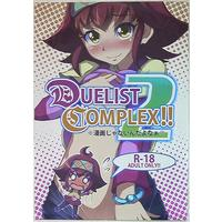 [Adult] Doujinshi - Illustration book - Yu-Gi-Oh! (DUELIST COMPLEX!!2) / こはくいろ