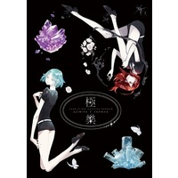 Doujinshi - Illustration book - Anthology - Houseki no Kuni / Phosphophyllite & Cinnabar (極楽) / Seikeidoujin