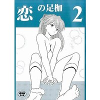 [Adult] Doujinshi - Evangelion / Asuka Langley (恋の足枷 2) / SYSTEM SPECULATION