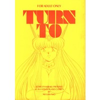 [Adult] Doujinshi - TURN TO / 越後屋企画