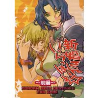 Doujinshi - Mobile Suit Gundam SEED / Stella Loussier (新婚さんいらっはい☆前編) / 大山農村センター