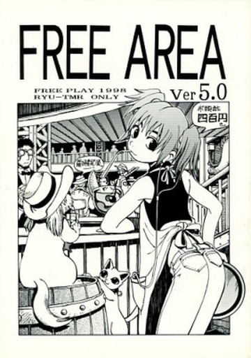 Doujinshi - FREE AREA Ver5.0 / FREE PLAY