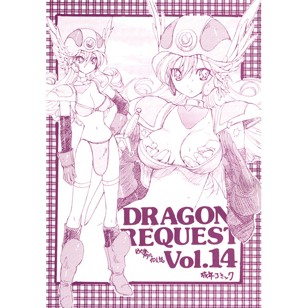 [Adult] Doujinshi - Dragon Quest / Warrior (Female) (DQ III) (DRAGON REQUEST Vol.14) / ZINZIN