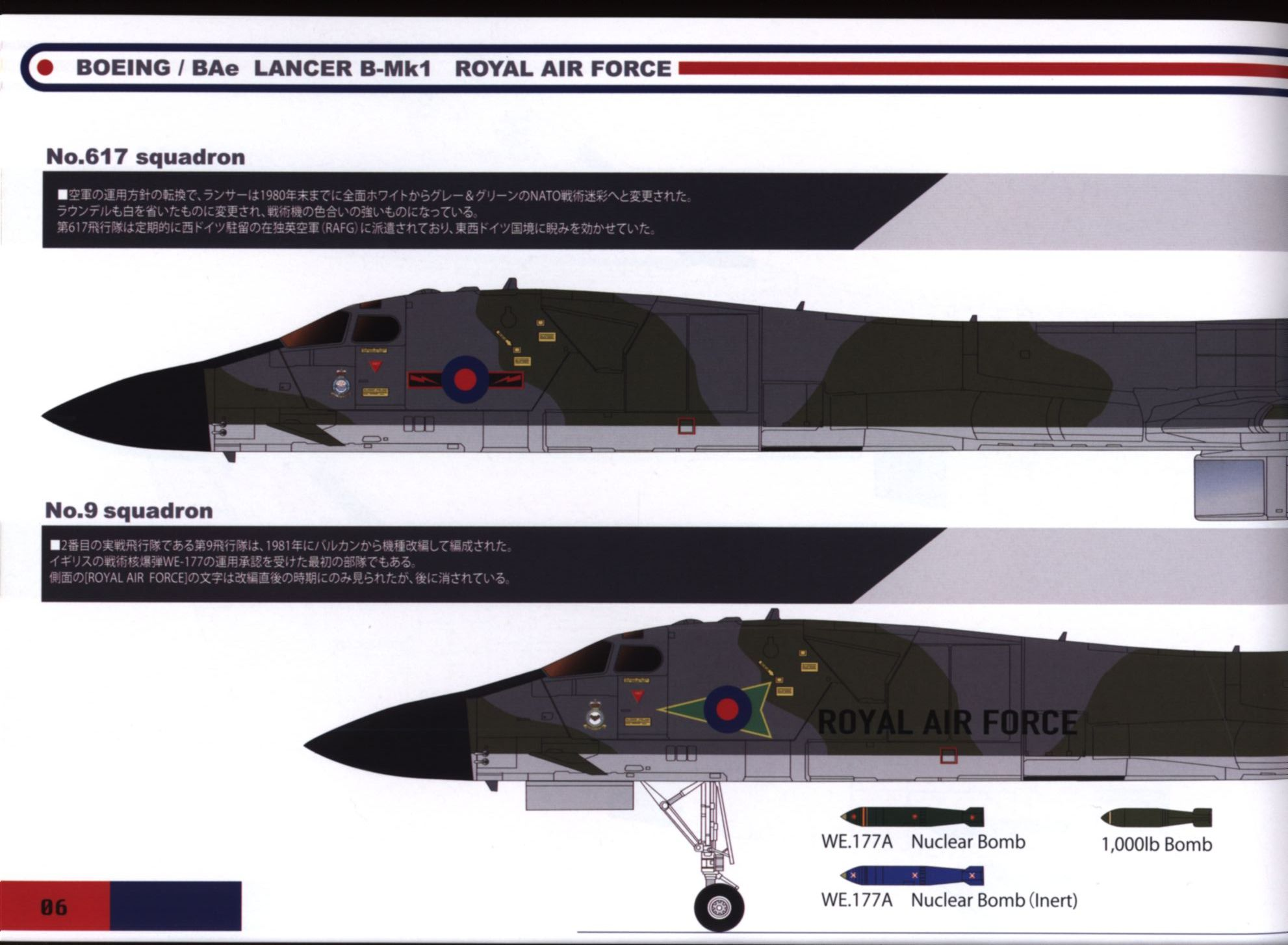 Doujinshi - Illustration book - Military (BAeBOEING LANCER B1B2 ROYAL AIR FORCE 妄想航空機彩画帳9) / Studio銀河海軍