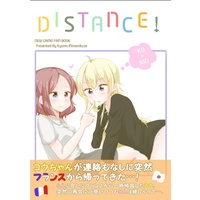 [Adult] Doujinshi - NEW GAME! / Yagami Kou & Tooyama Rin (DISTANCE!+コピー本セット) / ゆうき