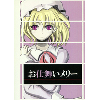 Doujinshi - Novel - Touhou Project / Mayberry Hearn (お仕舞いメリー) / 浜辺の馬小屋