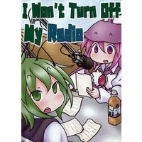 Doujinshi - Touhou Project (I Won't Turn Off My Radio) / なつやすみのしゅくだい