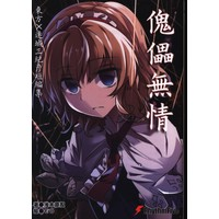 Doujinshi - Novel - Touhou Project (傀儡無情) / Rhythm Five