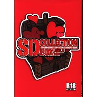 [Adult] Doujinshi (SD COLLECTION BOX *アンソロジー) / Super Week