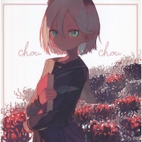 Doujinshi - Illustration book - Chou Chou / スズカミ