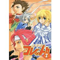 [Adult] Doujinshi - Tales of Symphonia / Colette Brunel (金色のコレット!! 2) / きんろりや