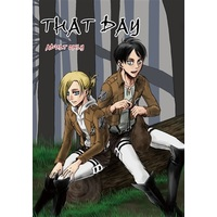 [Adult] Doujinshi - Shingeki no Kyojin / Eren Jaeger (THAT DAY) / ミスリルソード