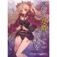 Doujinshi - Novel - Fate/Grand Order / Gudao x Ereshkigal (冥界の女神と同棲を) / Kakuzatou